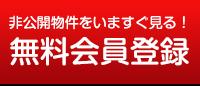 """""""無料会員登録"""""""