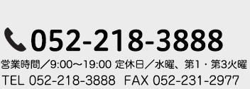 フリーダイヤル 0120-7654-19 営業時間 10:00~19:00 定休日 毎週水曜日