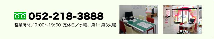 ウチロー フリーダイヤル0120-849-114