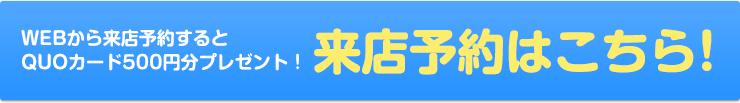 ウチロー来店予約 WEBから予約すると初回限定クオカード500円分プレゼント